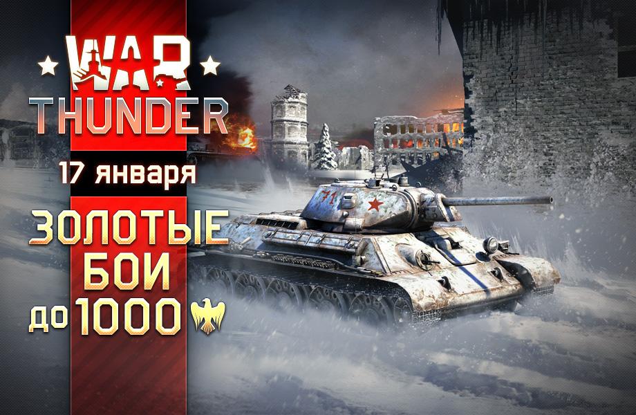 igray-v-war-thunder-i-pobezhday