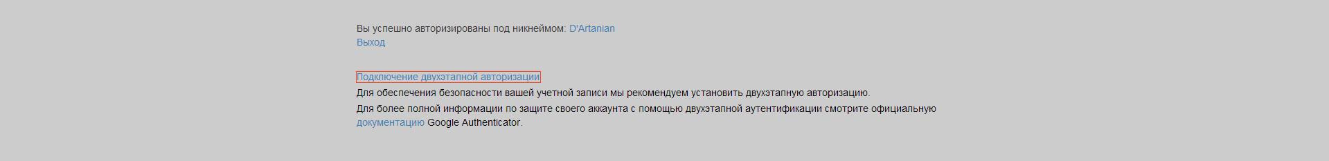 autorization2