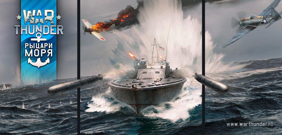 флот war thunder