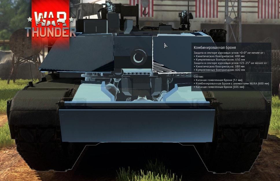 Левая лобовая часть башни танка M1