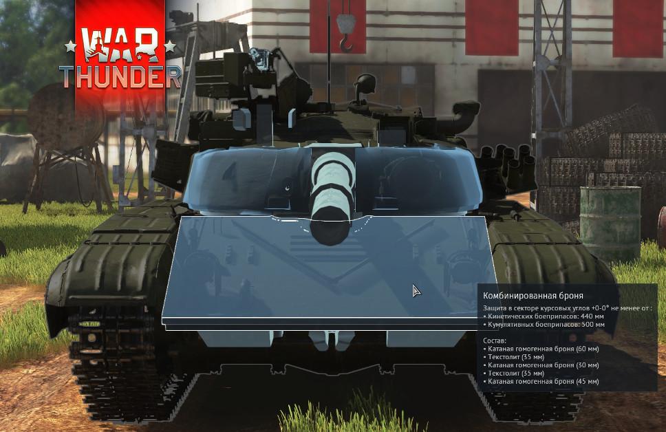 5 слойная ВЛД танка Т-64