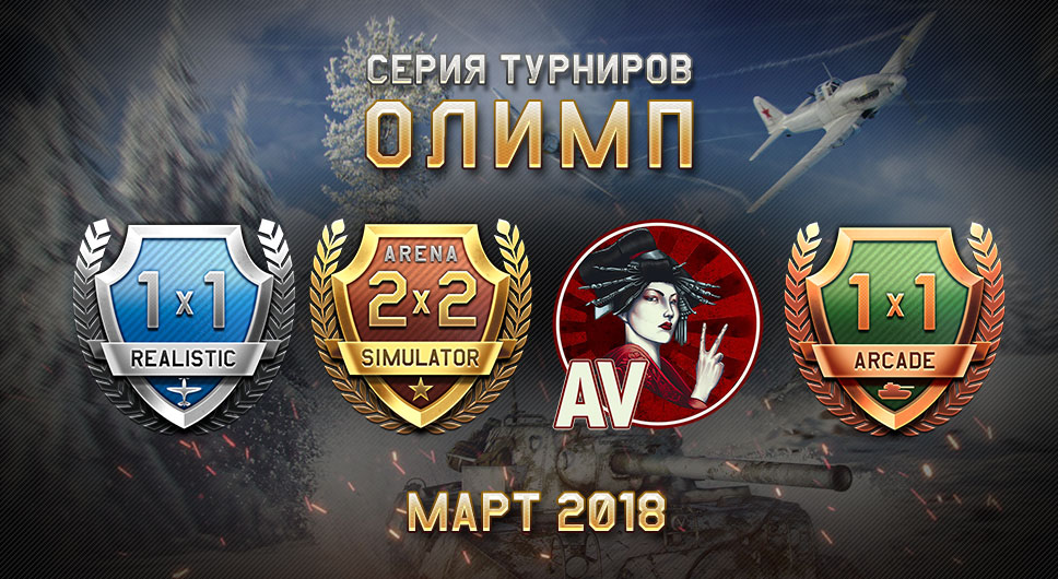 """Пилоты и танкисты! Примите участие в новых турнирах серии """"Олимп"""" в марте!"""