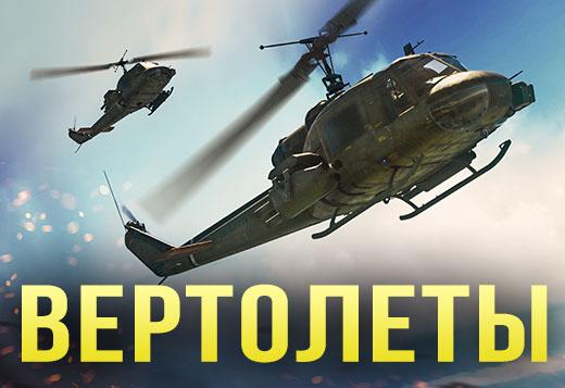 Боевые вертолёты