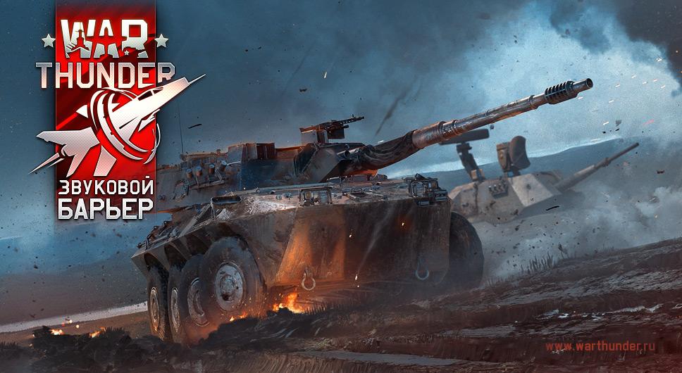 War Thunder PaГџwort Г¤ndern