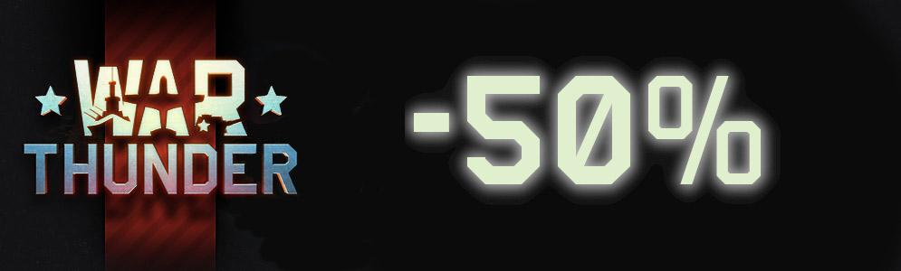 Скидки  - 50%