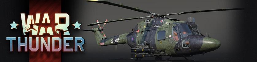 Предзаказ - Набор G-Lynx