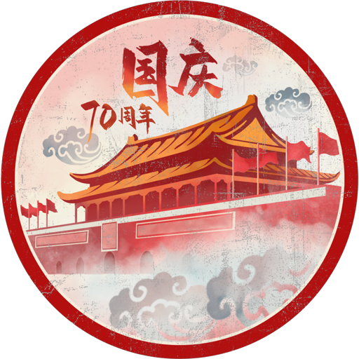 декаль 70 лет КНР