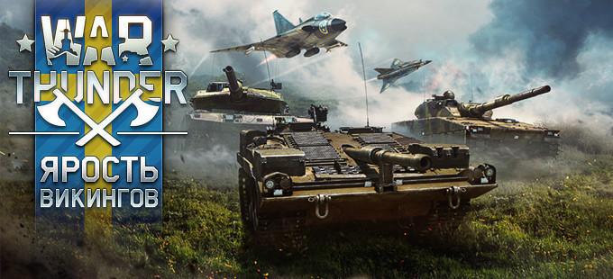 онлайн игра war thunder скачать