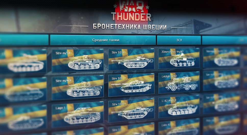 как попасть на бета тест war of thunder