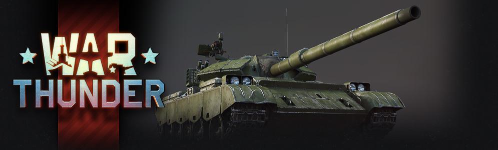 Предзаказ - Набор Type 69-IIG