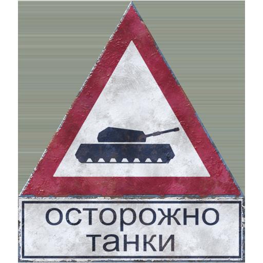 Декоратор «Осторожно, танки»