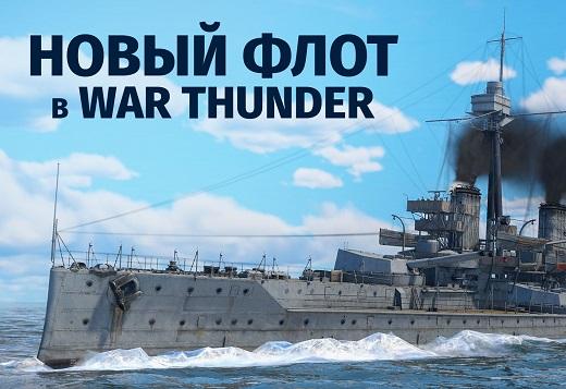 Изменения флота и первые линкоры