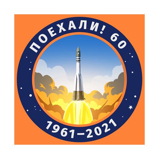 Декаль «60 лет в космосе»