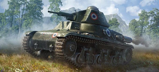 Премиумный танк H.39