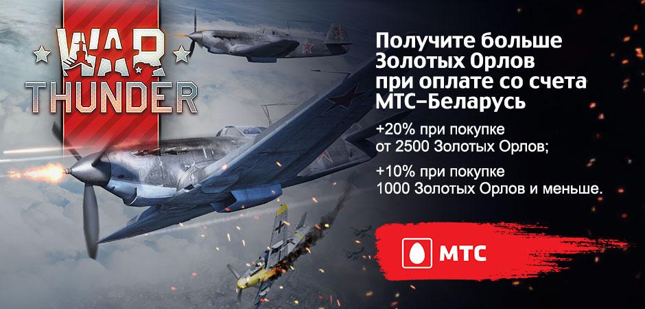 как купить золотых орлов в war thunder в белоруссии