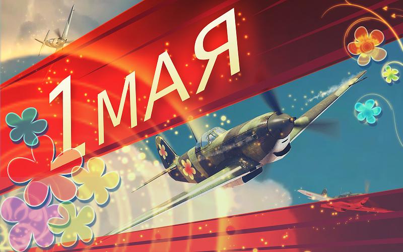Открытка первого мая авиация, весенние днем