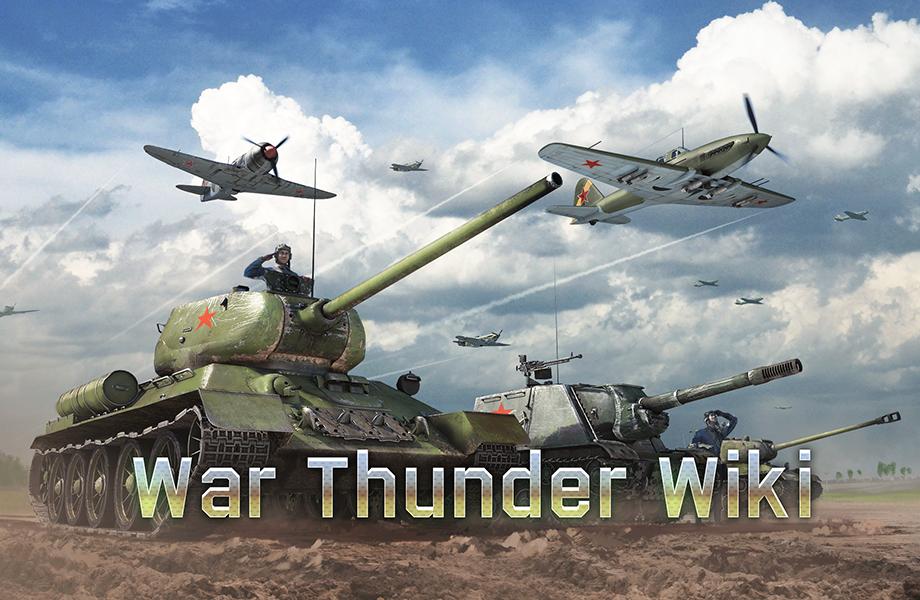 взводы в war thunder