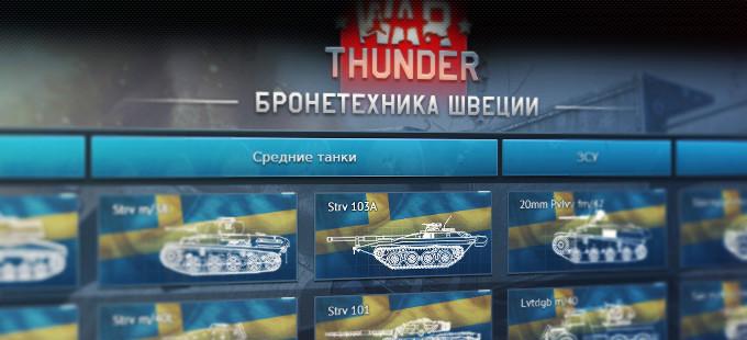 бронетехника war thunder